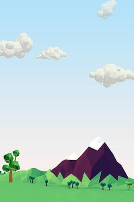 低ポリスタイル雪山草原ポスターの背景 低い ポリ スタイル クリエイティブ 森 白い雲 スノーマウンテン グラスランド 新鮮な ナチュラル ポスター バックグラウンド , 低ポリスタイル雪山草原ポスターの背景, 低い, ポリ 背景画像