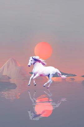 lowpoly風格夢幻奔跑的馬海報背景 low poly 風格 夢幻 奔跑的馬 漸變色 唯美 白馬 日出 海報 背景 , Lowpoly風格夢幻奔跑的馬海報背景, Low, Poly 背景圖片