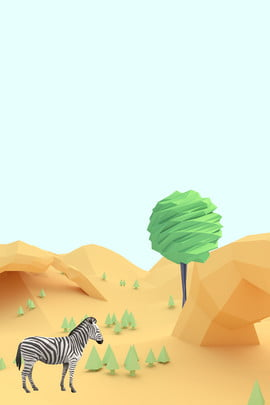 lowpoly風格沙漠綠樹斑馬海報背景 low poly 風格 低多邊 創意 沙漠 綠樹 斑馬 海報 背景 , Lowpoly風格沙漠綠樹斑馬海報背景, Low, Poly 背景圖片