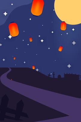 lower yuan festival lower yuan kongming lantern night sky , Night, Starry Sky, Star Background image