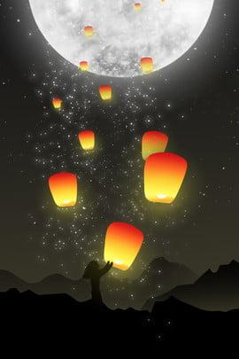 lower yuan festival lower yuan kongming lantern sky lantern , Hillside, Mountain, Character Background image