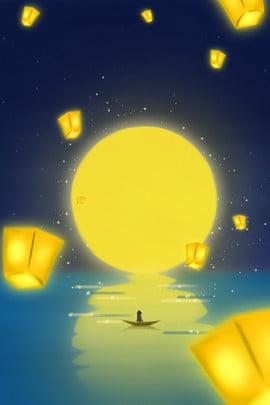lower yuan festival lower yuan river boating , Boat, Kongming Lantern, Sacrifice Background image