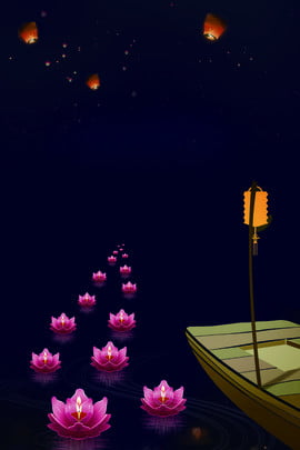 lower yuan festival lower yuan riverside lotus light , River Light, Kongming Lantern, Night Sky Background image