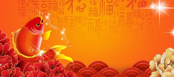 lucky koi red banner phong cách poster trung quốc may mắn cá koi Đỏ phong, Trung, Quốc, Biểu Ảnh nền