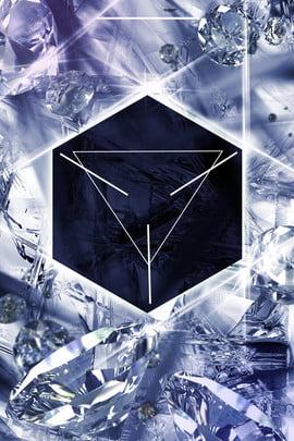 高級ダイヤモンドの幾何学的なポスターの背景 贅沢 ダイヤモンド ジオメトリ ポスター バックグラウンド 輝く ダイヤモンド 色 きれいな 雰囲気 ホームポスター , 高級ダイヤモンドの幾何学的なポスターの背景, 贅沢, ダイヤモンド 背景画像