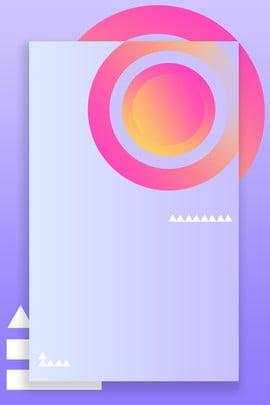 平面設計潮流背景 馬卡龍色 粉紫色 圓圈 漸變 紫色漸變 潮流漸變 簡約 , 馬卡龍色, 粉紫色, 圓圈 背景圖片