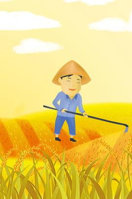 Áp phích làm việc của nông dân Golden Mangling Mang nền Cánh đồng Họa Văn Mì Hình Nền