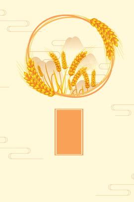 黃色風景簡約風芒種海報 芒種 黃色 大麥 麥田 青山 雲朵 簡約風 簡潔 節氣海報 , 芒種, 黃色, 大麥 背景圖片