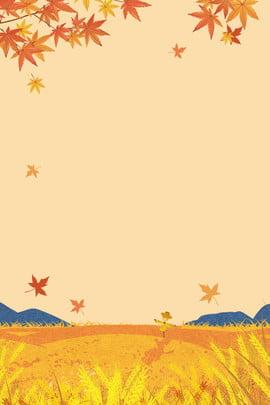 立秋節氣卡通背景 楓葉 麥田 麥子 山峰 簡約 清新 文藝 卡通 手繪 , 楓葉, 麥田, 麥子 背景圖片