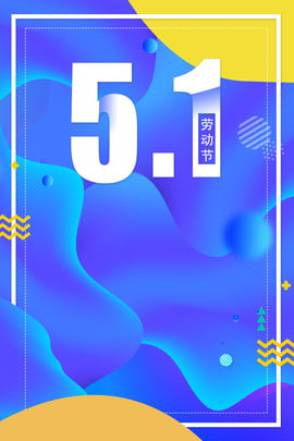 may 1 labor day blue fluid gradient , Geometry, 5 1, Floating Decoration Background image