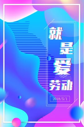 may 1 labor day fluid gradient geometry , Blue Gradient, Floating Decoration, Atmosphere Background image