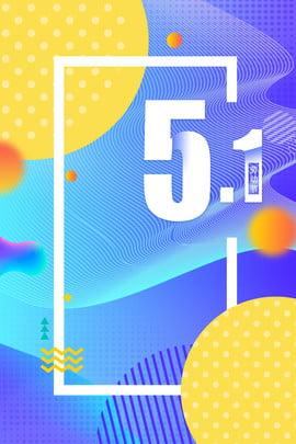 May Day Labor Day Geometry Publicidad 1 de mayo Dia , Ondulada, Punto, Decoracion Imagen de Fondo