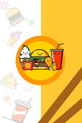 MBE bonito minimalista fast food fundo Mbe Simples Brilhante Fast food Burger Batatas fritas Bebidas Bonito Fritas Bebidas Bonito Imagem Do Plano De Fundo