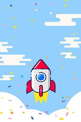 mbeスタイルのロケット打ち上げ漫画ブルーの広告背景 mbe スタイル ロケット 起動する 漫画 ブルー 広告宣伝 バックグラウンド , Mbeスタイルのロケット打ち上げ漫画ブルーの広告背景, Mbe, スタイル 背景画像
