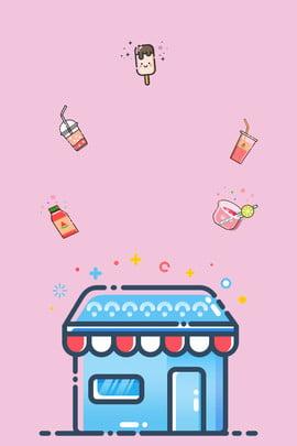 mbe wind storeで販売中のもの mbe風 可愛い ピンク お店 アイスクリーム ジュース 夏 ポスター しあわせ , Mbe Wind Storeで販売中のもの, Mbe風, 可愛い 背景画像