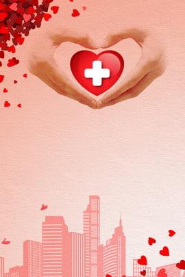 cartaz de médico de bem estar público sintético criativo médico resgate cidade doação de sangue ilustração bem estar , Cartaz De Médico De Bem-estar Público Sintético Criativo, Sangue, Ilustração Imagem de fundo