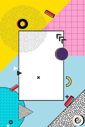 孟菲斯時尚線條撞色廣告 孟菲斯 時尚線條 撞色 圓點 幾何圖形 波浪線 大氣 廣告 , 孟菲斯, 時尚線條, 撞色 背景圖片