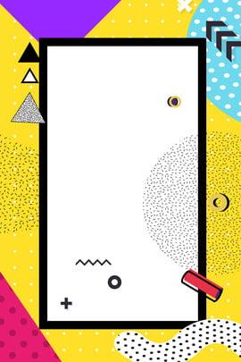 孟菲斯幾何圖形撞色廣告 孟菲斯 幾何圖形 撞色 時尚線條 流行元素 立體 不規則圖形 廣告 , 孟菲斯, 幾何圖形, 撞色 背景圖片