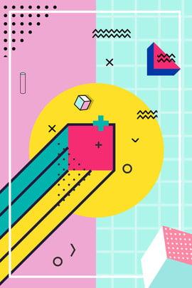 孟菲斯幾何圖形時尚線條廣告 孟菲斯 幾何圖形 時尚 線條 點 線 撞色 立體 不規則圖形 波浪線 圓 廣告 , 孟菲斯, 幾何圖形, 時尚 背景圖片