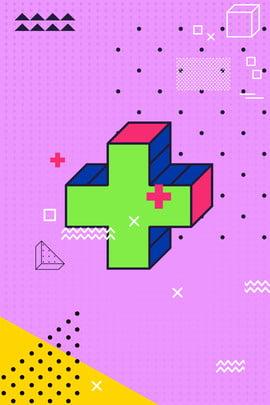 孟菲斯幾何圖形紫色廣告 孟菲斯 幾何圖形 紫色 線條 不規則圖形 立體 波浪線 圓點 廣告 , 孟菲斯幾何圖形紫色廣告, 孟菲斯, 幾何圖形 背景圖片