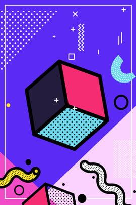 孟菲斯線幾何對比色 , 時尚, 幾何, 立體 背景圖片