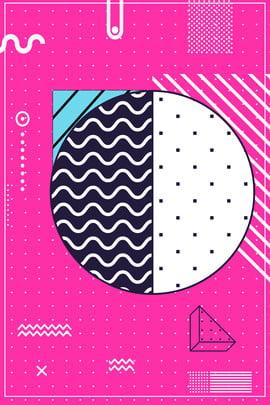 孟菲斯線幾何時尚 , 紅色背景, 不規則形狀, 時裝系列 背景圖片