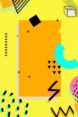 孟菲斯線幾何時尚 , 黃色背景, 不規則形狀, 時尚線條 背景圖片