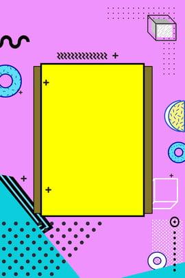 孟菲斯線幾何時尚 , 點, 立體, 波浪線 背景圖片