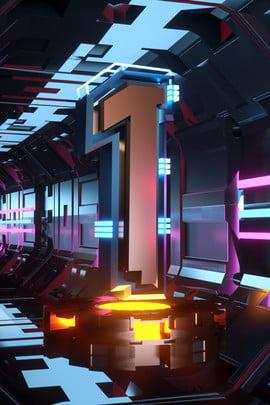 金屬科幻風格倒計時1海報背景 金屬 科幻 倒計時 數字 海報 背景 1 h5 光效 , 金屬科幻風格倒計時1海報背景, 金屬, 科幻 背景圖片