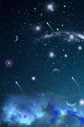 流星宇宙星空ポスターの背景イラスト 流星の背景 宇宙の背景 星空の背景 地球の背景 宇宙船 不思議な背景 ブルー 星 広告デザイン 広告の背景 ブルーグラデーション , 流星宇宙星空ポスターの背景イラスト, 流星の背景, 宇宙の背景 背景画像