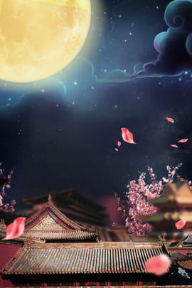 mid autumn festival antiquity ad , Mid Autumn, Festival, Antiquity Background image
