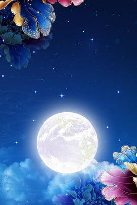 fantasy starry blue gradient trung thu lễ hội nền tết trung thu Đẹp bầu , Giới, Vân, Biên Ảnh nền