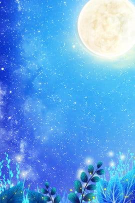 ब्लू मिनिमिस्ट फ्रेश मिड ऑटम फेस्टिवल पोस्टर मध्य शरद ऋतु त्योहार नीला ताज़ा तारों , शरद, और, वाला पृष्ठभूमि छवि