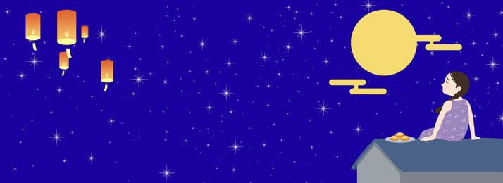 मध्य शरद ऋतु समारोह ब्लू स्टार मून महोत्सव बैनर मध्य शरद ऋतु, मध्य, त्योहार, नीला पृष्ठभूमि छवि