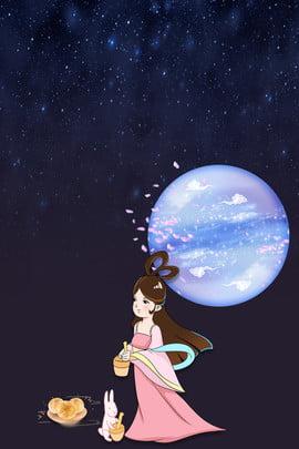 Phim hoạt hình gió giữa mùa thu lễ hội poster Tết trung thu Phim Hoạt Phim Hoạt Hình Nền