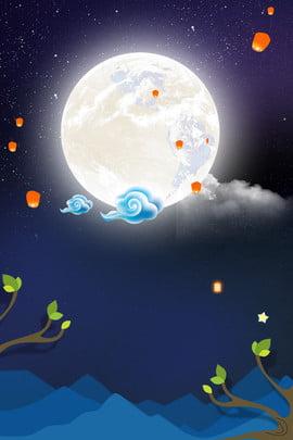 Lễ hội trung thu Fantasy Starry Blue Gradient Poster Tết trung thu Giấc Thu Giấc Xanh Hình Nền