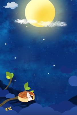 Poster nền lễ hội mùa thu Fantasy Starry Tết trung thu Giấc Trời Tết đầy Hình Nền