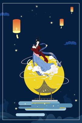 中秋節嫦娥奔月背景圖 中秋節 節日 嫦娥奔月 月亮 祈福燈 玉兔 祥雲 夜空 背景圖 , 中秋節, 節日, 嫦娥奔月 背景圖片