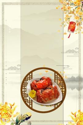 tết trung thu hairy crab poster poster tết trung thu cua , Lồng, Cúc, Rụng Ảnh nền