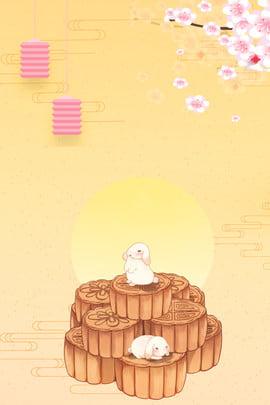 中秋節手描きの月餅広告の背景 中秋 祭り 手描き ムーンケーキ 広告宣伝 バックグラウンド 中秋 祭り 手描き ムーンケーキ 広告宣伝 バックグラウンド , 中秋節手描きの月餅広告の背景, 中秋, 祭り 背景画像