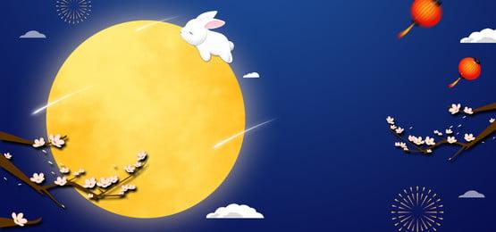 中秋節可愛卡通小兔子banner 中秋節 中秋團圓 中秋快樂 可愛 卡通 小兔子 月亮 花枝, 中秋節可愛卡通小兔子banner, 中秋節, 中秋團圓 背景圖片