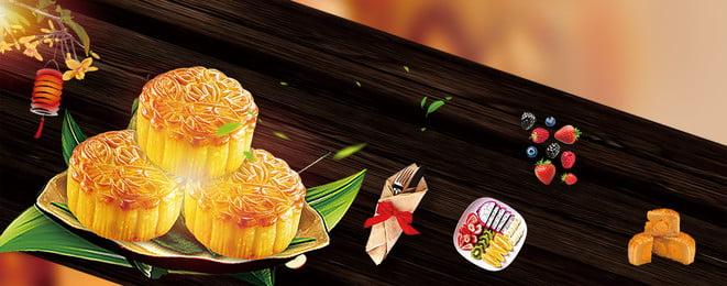 Атмосферное лунное пирожное в китайском стиле Праздничный баннер середины осени Праздник середины осени Праздник осени Праздник осени Фоновое изображение