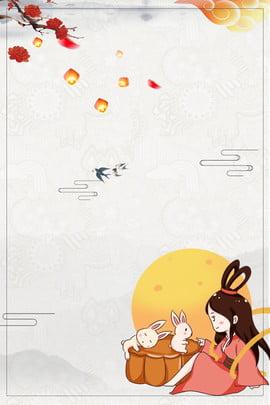 中秋祭中秋祭ポスター願い事再会 , 月餅を食べる、jaうさぎ、嫦娥、丸い月、伝統的な祭り、月餅祭り、中秋のポスター、中秋祭、中秋祭のポスター、願い事をする、再会 背景画像