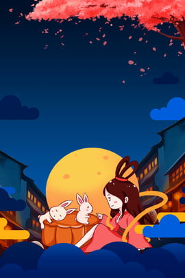 mid autumn festival mid autumn festival poster mid autumn festival poster mid autumn festival , Mid Autumn, Mid-autumn Poster, Mid-autumn Festival Background image