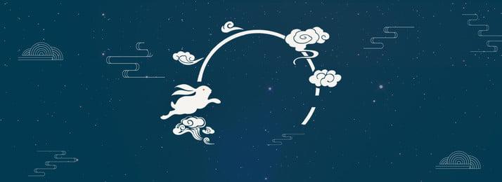 中秋節日宣傳背景圖 中秋節 中秋節日宣傳 中國節 兔子 月亮 思鄉 親人 團圓 banner 背景圖, 中秋節日宣傳背景圖, 中秋節, 中秋節日宣傳 背景圖片