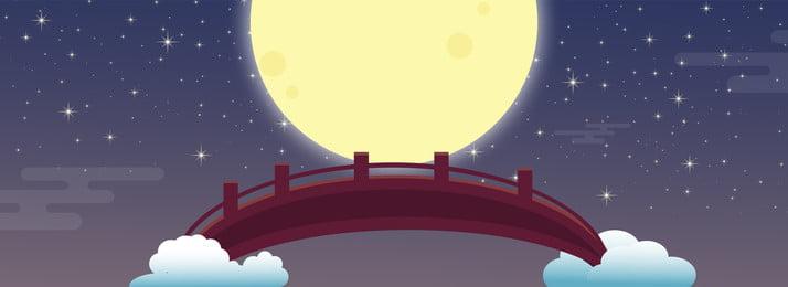 Mid Autumn Moon e Homesick Reunion Festival Festival do meio Superior Moon Cloud Imagem Do Plano De Fundo