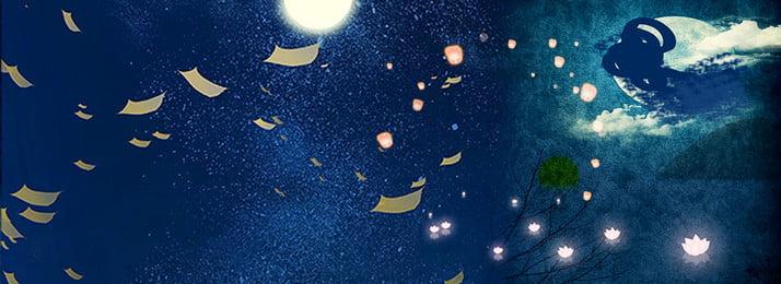 中秋月圓荷花燈夜景banner 中秋節 中秋素材 情滿中秋 中國風 月餅 燈籠 水墨 中秋節 中秋素材 情滿中秋背景圖庫
