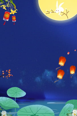 mid autumn festival mid autumn mid autumn poster mid autumn festival poster , Mid-autumn Exhibition Rack, Moon Cake Poster, Mid-autumn Festival Background image