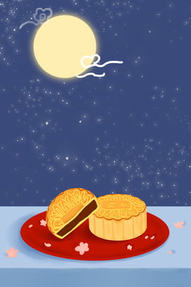 मध्य शरद ऋतु चाँद केक पोस्टर हाथ खींचा पृष्ठभूमि मध्य शरद ऋतु , मध्य-शरद ऋतु चाँद केक पोस्टर हाथ खींचा पृष्ठभूमि, शरद, दृश्य पृष्ठभूमि छवि