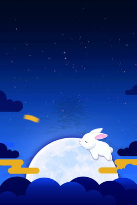 卡通中秋節背景海報圖 中秋節 中秋 中秋佳節 卡能中秋節背景 兔子 月亮 八月十五 創意合成 , 中秋節, 中秋, 中秋佳節 背景圖片